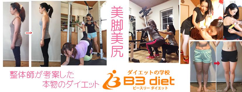 B3・整体ダイエットトレーナー・美脚美尻アドバイザー安江歩のブログ