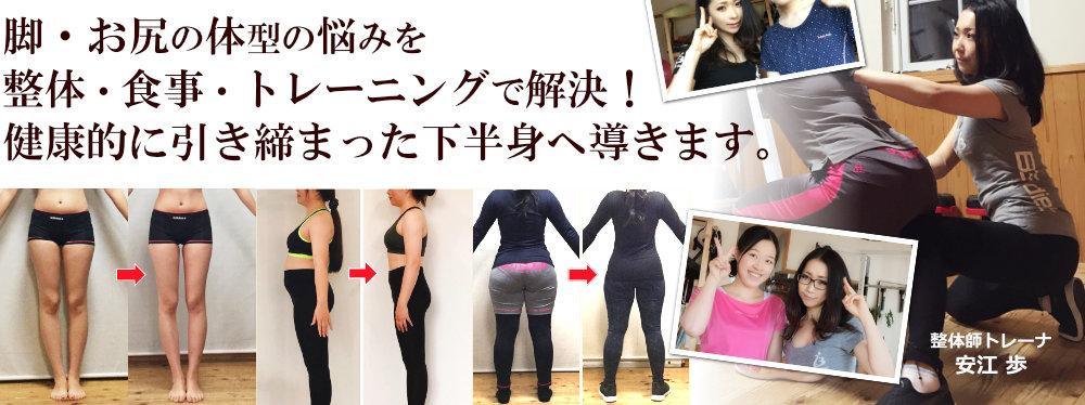脚・お尻の体型の悩みを整体・食事・トレーニングで解決