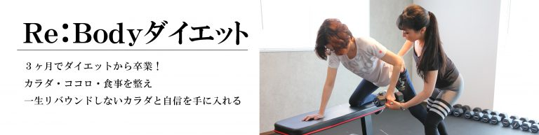 Re:Body Labの画像