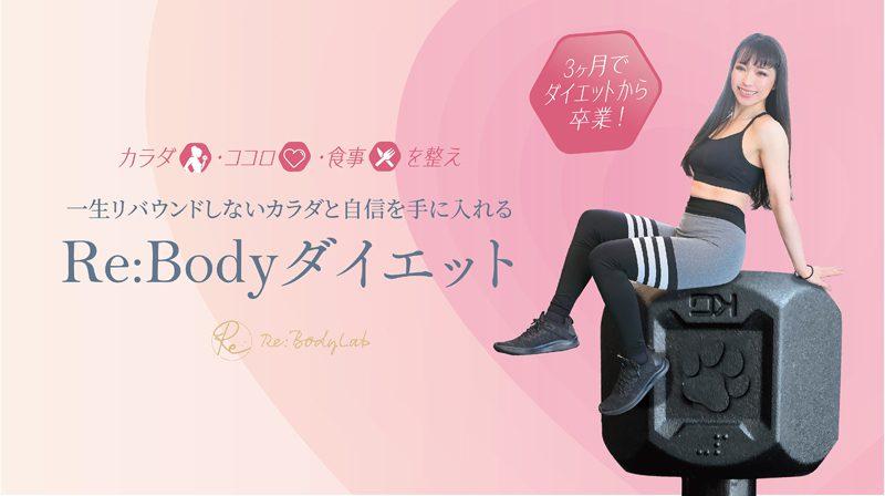Re:Body(リボディ)ダイエットコーチ 安江歩のブログ